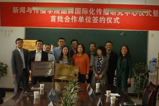 我校举办西安外国语大学品牌国际化传播研究中心成立仪式暨首批合作单位签约仪式